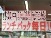 ローソンストア100 辻堂元町5丁目店