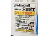ハビコロ玩具 アキバカルチャーズゾーン4階店