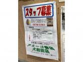 アミーゴ書店 大和田店
