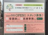 日本福祉大学付属クリニック さくら