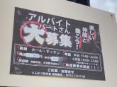 とんかつ知多家 昭和橋店