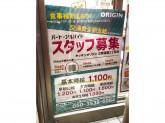 キッチンオリジン 三軒茶屋2丁目店