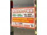 麻雀倶楽部雀トップ 大阪千日前店