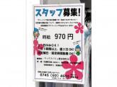 クリーニング ルビー KOHYO難波湊町店