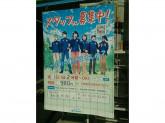 ファミリーマート 難波中南店