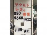 ヤクルト 東京ヤクルト販売大田事業所荏原センター