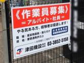 津田機設株式会社