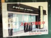 FRERE of HAIR'S(フレール オブ ヘア)