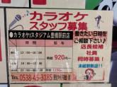 カラオケ Jスタジアム 豊橋駅前店