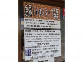 産経新聞 住吉中央販売所