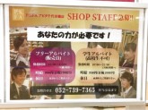 Perfect Suit Factory アピタ千代田橋店