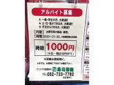 寿司御殿 アピタ千代田橋店
