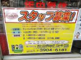 クリーニングショップ ニューN(エヌ) 羽沢店