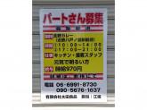 北野カレー 近鉄八戸ノ里店