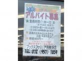 ブックスファミリア 羽曳野店