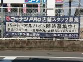 コーナンPRO 東大阪店
