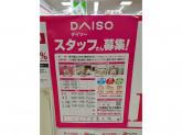ザ・ダイソー マルナカ東大阪店