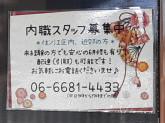 タテカワ森本