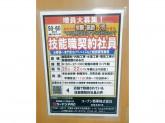 ホームセンターコーナンPRO 高槻下田部店