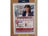 AOKI ニトリモール東大阪店