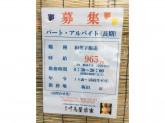 千鳥屋宗家 阪神百貨店梅田本店