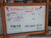 中華厨房 トクチャイナ