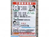 日清住宅サービス株式会社 ミヨクラブ(MiYO,87大国サービス付マンション)