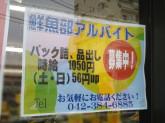 魚勝 グレース 東小金井店