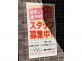 KASUYA なんば元町店