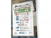 ノムラクリーニング 福島1丁目店