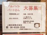 上新住研株式会社(エクセレント上新 15 野里)