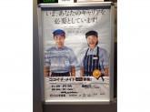 カレーハウス CoCo壱番屋 東大阪長田店