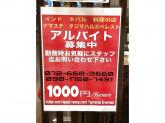 ナマステタージマハル 梅田スカイビル店