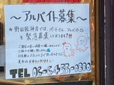 たこやき風風野田阪神店