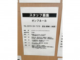 オンフルール 新潟デッキィ401店