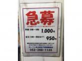 ローソン S名古屋地下鉄鶴舞駅店