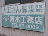 (株)青木工務店