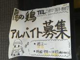 陽の鶏 石橋店