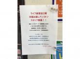 アン・コトン ライフ経堂店