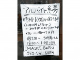 IMAIKE BARU(イマイケ バル)