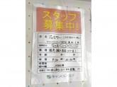 ジュピター 神戸学園都市店