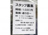 (株)ブックセンターいとう日野店