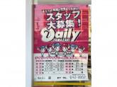 デイリーヤマザキ 八幡西鳴水店