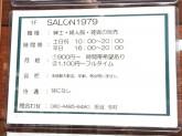 SALON1979 ブランチ神戸学園都市店