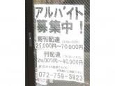 YC(読売センター) 雲雀ヶ丘