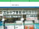 ファミリーマート 西宮大屋町店