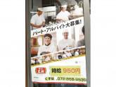 餃子の王将 楠葉店