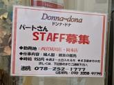 Donna-Dona(ドンナ・ドナ)神戸岡本店