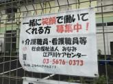社会福祉法人 みなみ 江戸川ケアセンター