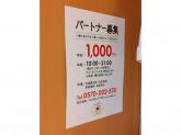 かつかつカレー 888 天四店